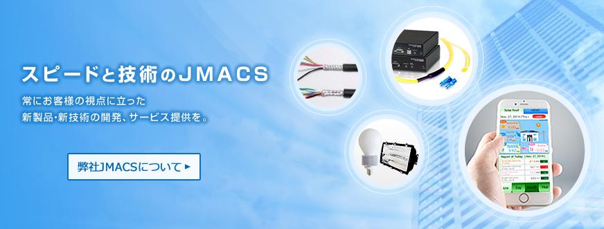 スピードと技術のJMACS株式会社