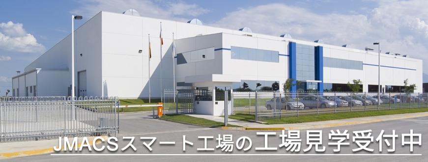 JMACSスマート工場の工場見学受付中