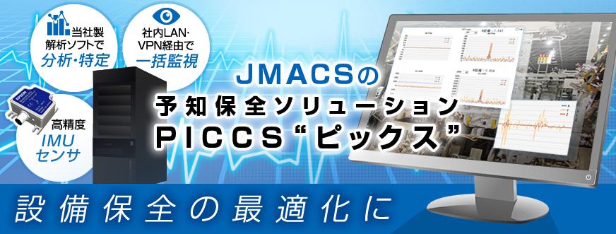 予知保全、予兆保全、設備保全、設備予知保全、IMU、IoTならJMACSのPICCSピックス