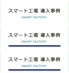 スマート工場 導入事例